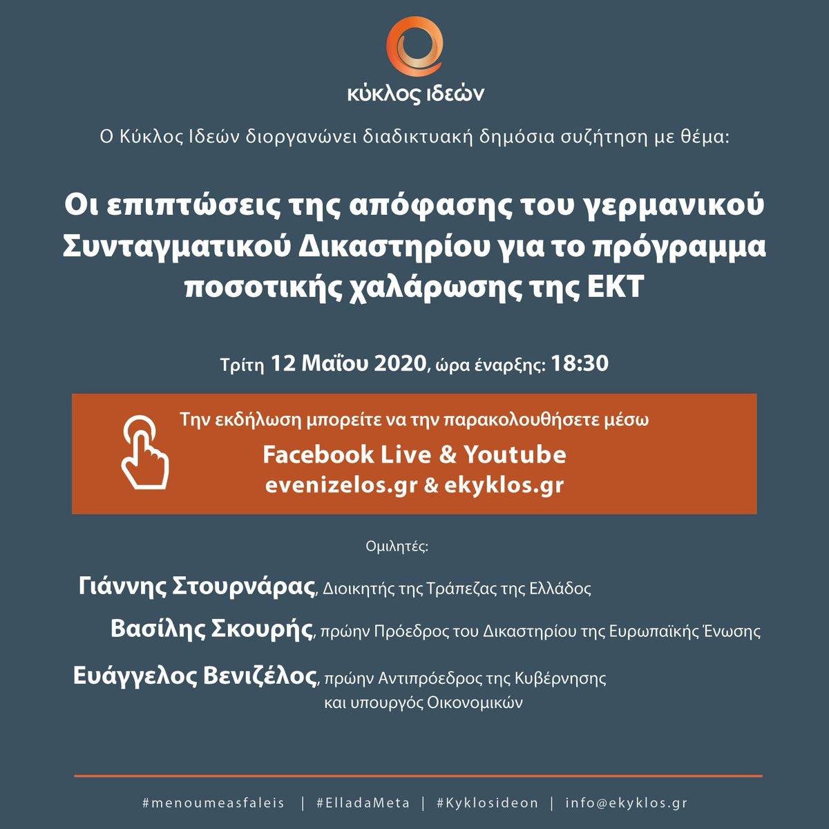 «Οι επιπτώσεις της απόφασης του γερμανικού  Συνταγματικού Δικαστηρίου για το πρόγραμμα ποσοτικής χαλάρωσης της ΕΚΤ»   Τρίτη 12.5.2020, ώρα 18:30   Διαδικτυακή εκδήλωση του Κύκλου Ιδεών https://t.co/SrtKU9iWKx