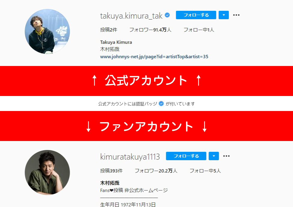 Instagram 公式 拓哉 木村