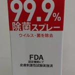 「99.9%」は、本当はただの水なの?ドラッグストアでも販売!