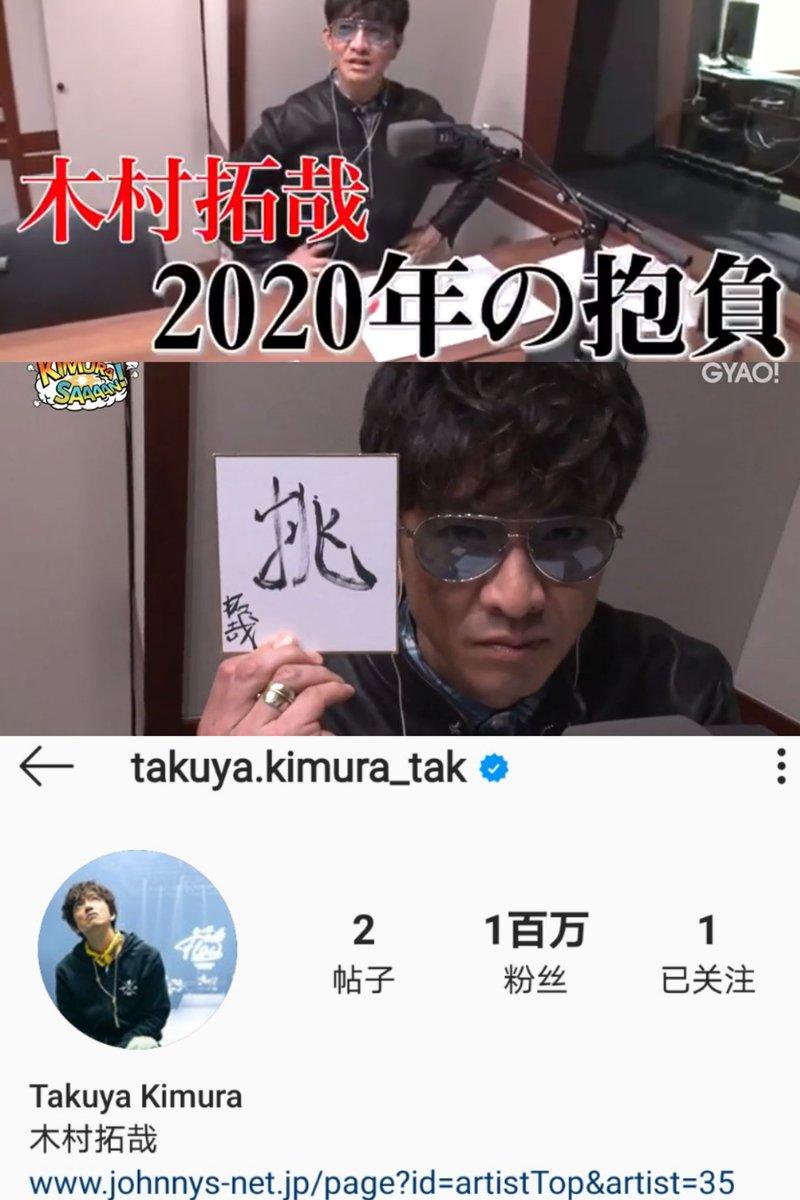 木村 拓哉 instagram