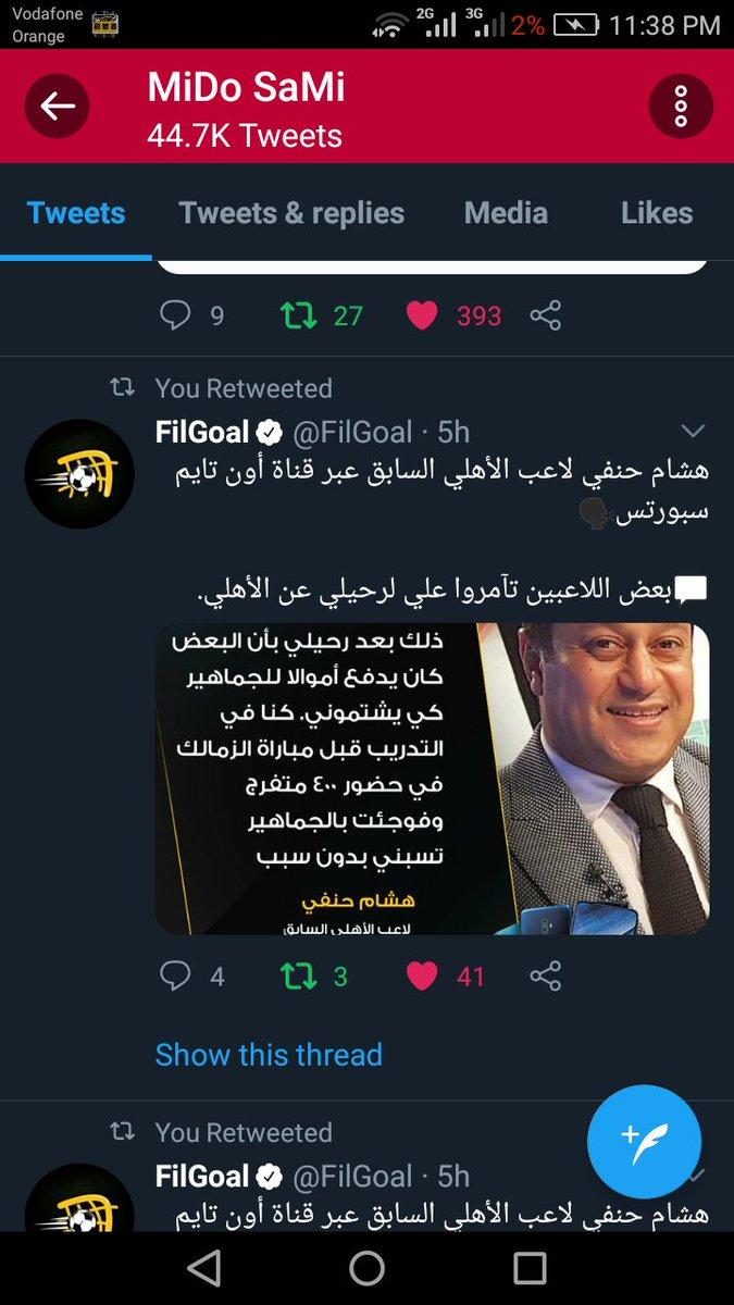 في الجول | عمرك سمعت عن حارس مرمى ب9 صوابع وعنده عمى ألوان لو لا ...