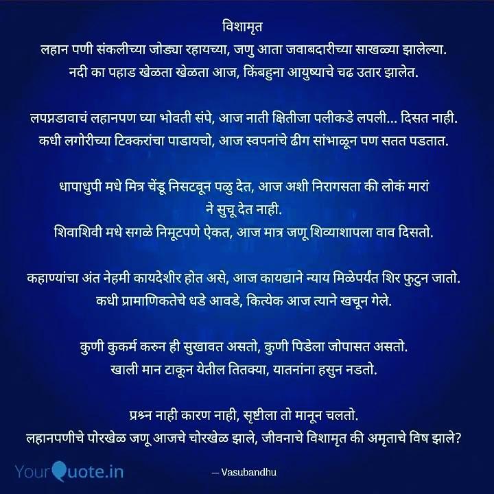 #जीवन #आयुष्य #कविता #भावना #thoughts #emotions #feelings #मराठी #life #poetry #marathi #poem #poems #childhood #satire #question #मराठीभाषा #मराठीकविता #experience #marathikavita #marathimanus #marathiculture #marathitradition #marathibana #marathipoems #marathipost #marathiprempic.twitter.com/WHvOfJj2pJ