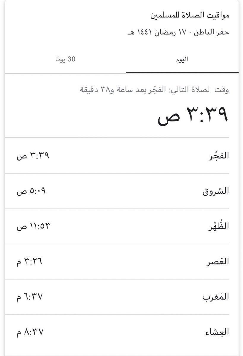 عادل الجنيدي On Twitter مواقيت الصلاة في حفرالباطن اليوم الأحد