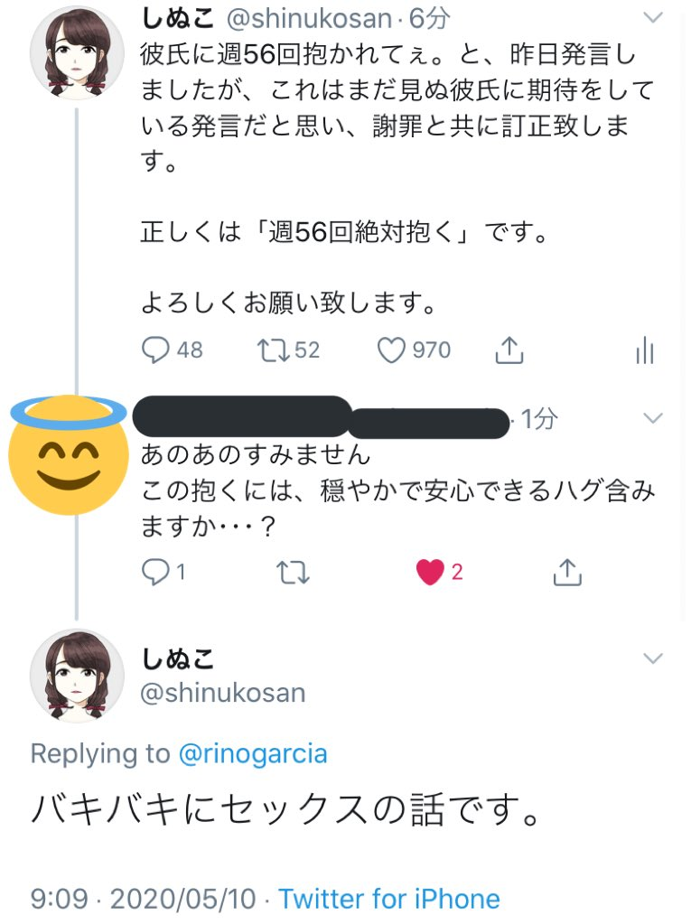 し ぬこ twitter
