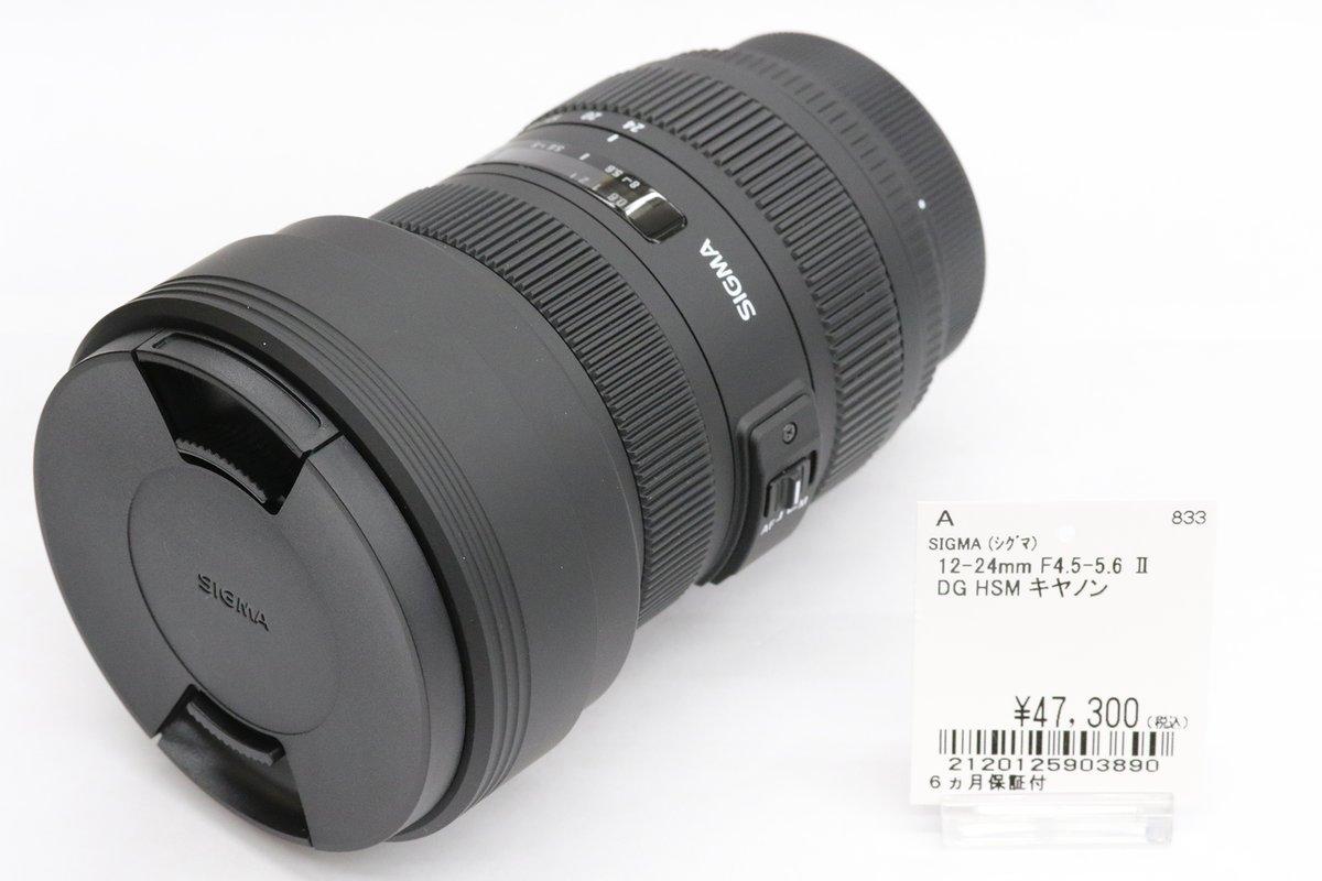 フジヤカメラ店 على تويتر 中古情報 Sigma 12 24mm F4 5 5 6 Ii Dg Hsm キヤノン用 Aランク 47 300 税込 12mmからの広角レンズとして Sigmaを代表するレンズの1本だと思います 同ズーム域のf4固定のレンズより周辺部の画質は劣りますが 使って楽しいレンズ