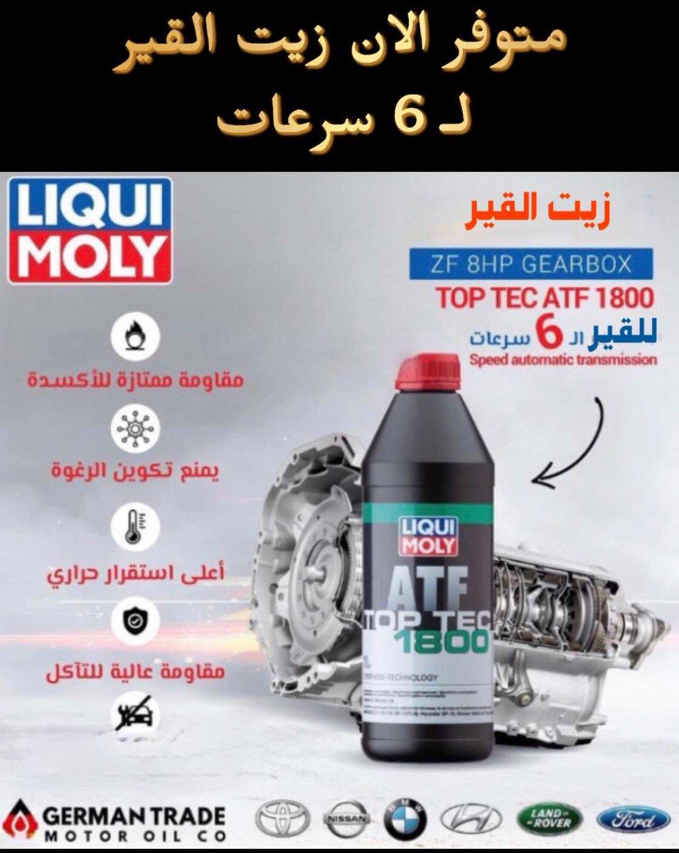 حـمـايـة الـمـحـرك בטוויטר متوفر الان زيت القير 1800 من ليكوي مولي حماية المحرك الباحة جدة الرياض سيارات