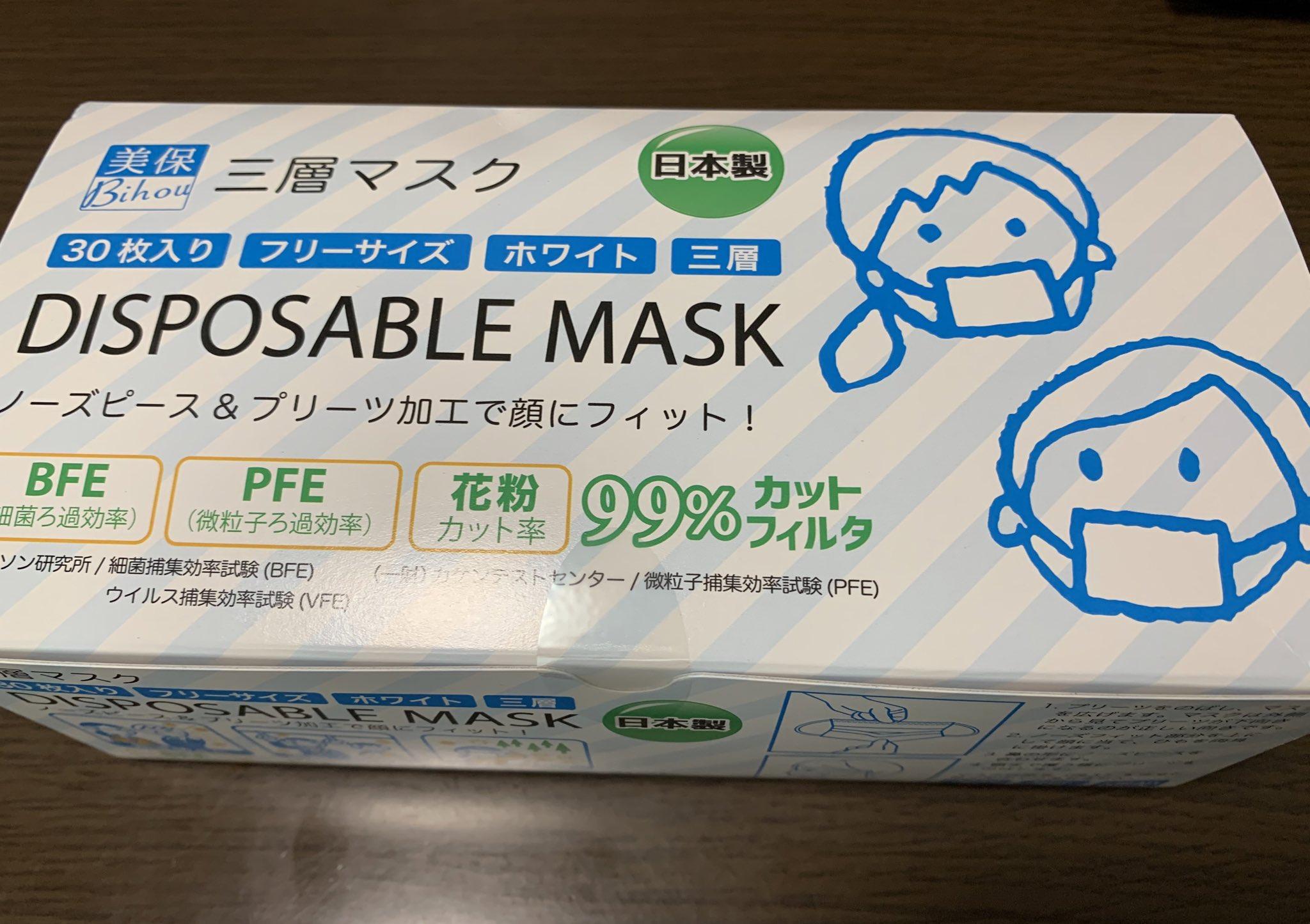 マスク 美保