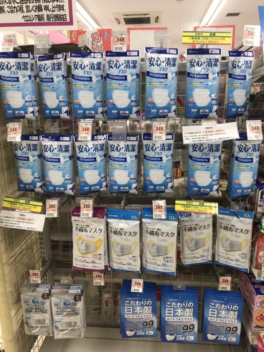 Twitter た マスク あっ 東京・新大久保「マスク値崩れストリート」 超格安「50枚900円」あちこちで山積み: