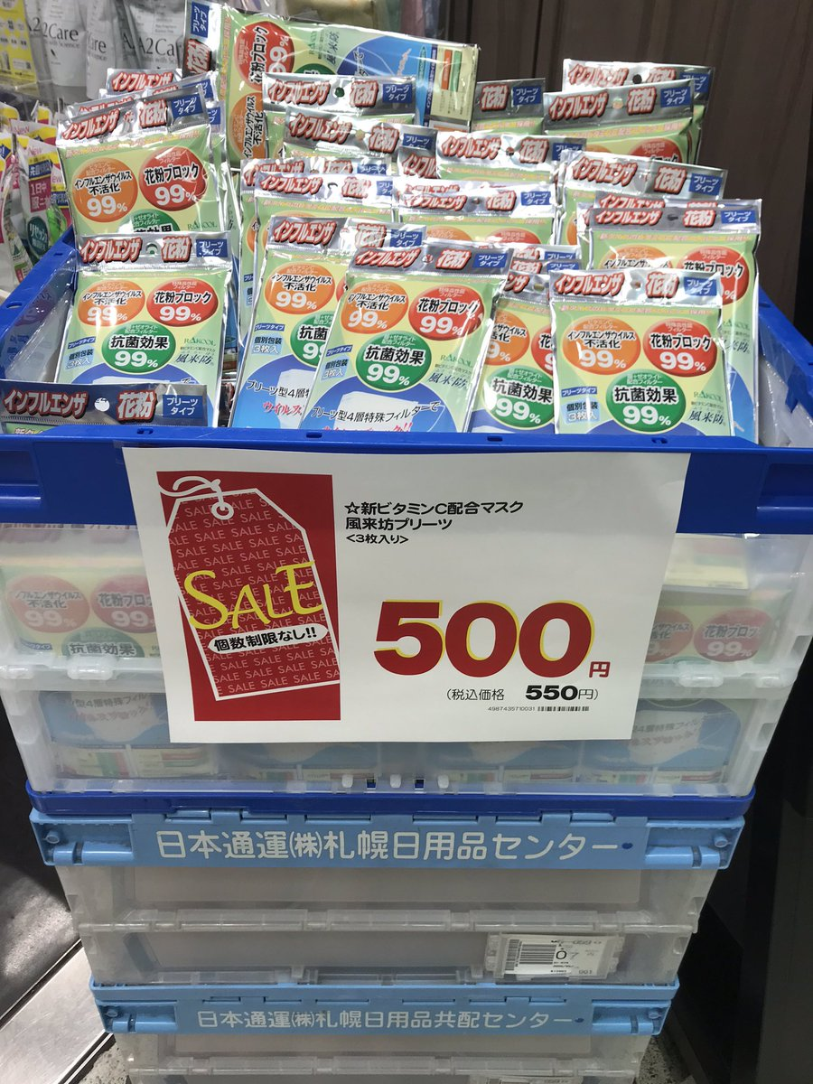 入荷 札幌 マスク 速報