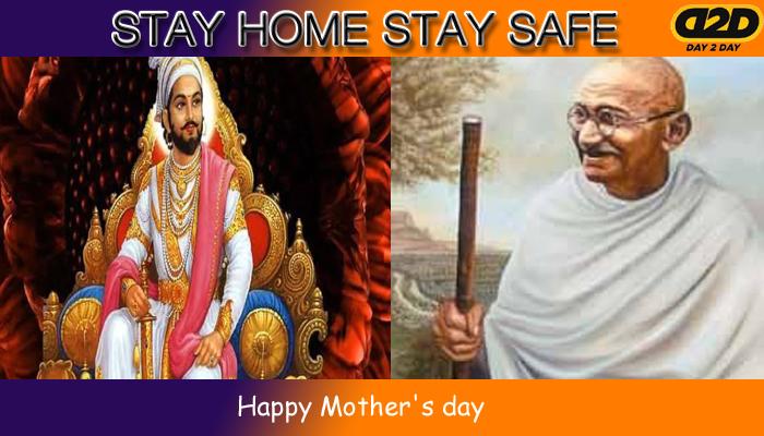 మదర్స్ డే: గాంధీని మహాత్ముడిని చేసింది… శివాజీని ఛత్రపతిని చేసింది ఆమె…!! https://day2daynews.in/news/chatrapati-shivaji-and-mahatma-gandhi-follow-their-mothers-path-from-childhood-days/29513/… #mothersday2020 #HappyMothersDay #HappyMothersDay2020 #MotherLove #motherhood #ChatrapathiShivaji #MahatmaGandhipic.twitter.com/mpMyHB82Rt
