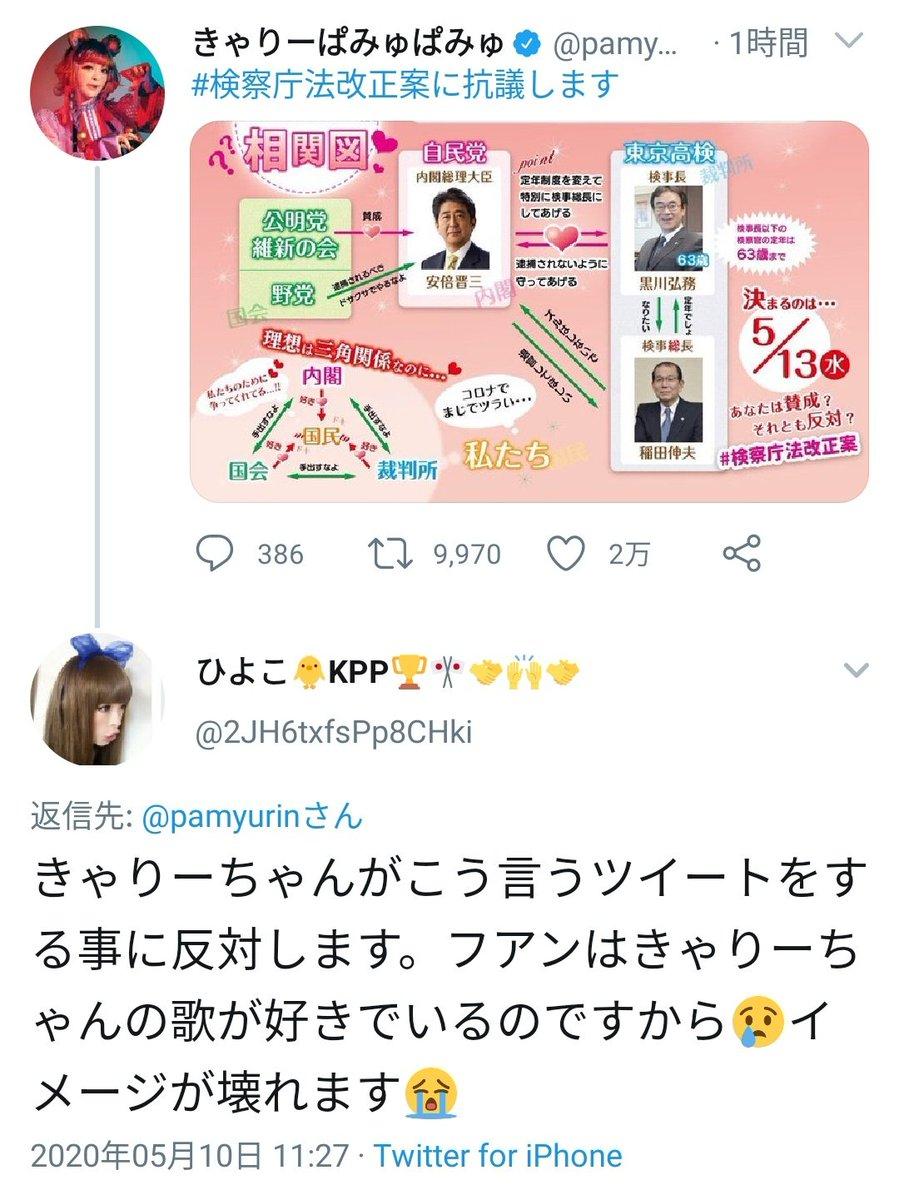 案 改正 ツイッター 法 検察庁