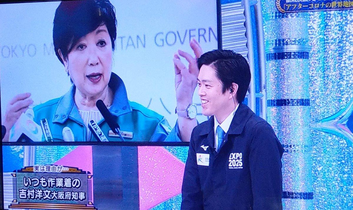 Twitter 吉村 知事
