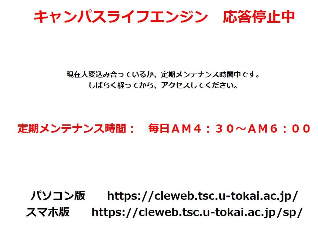 キャンパス ライフ エンジン 東海 大学 授業支援システム(Open LMS)