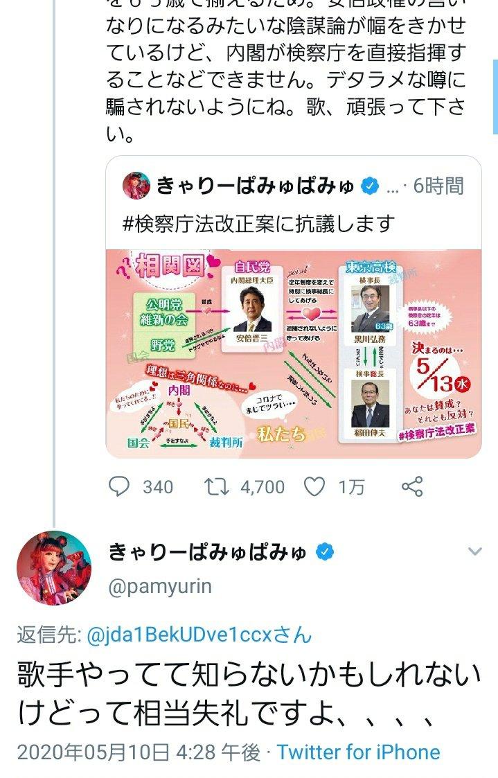 きゃりーぱみゅぱみゅ ツイッター 検察庁