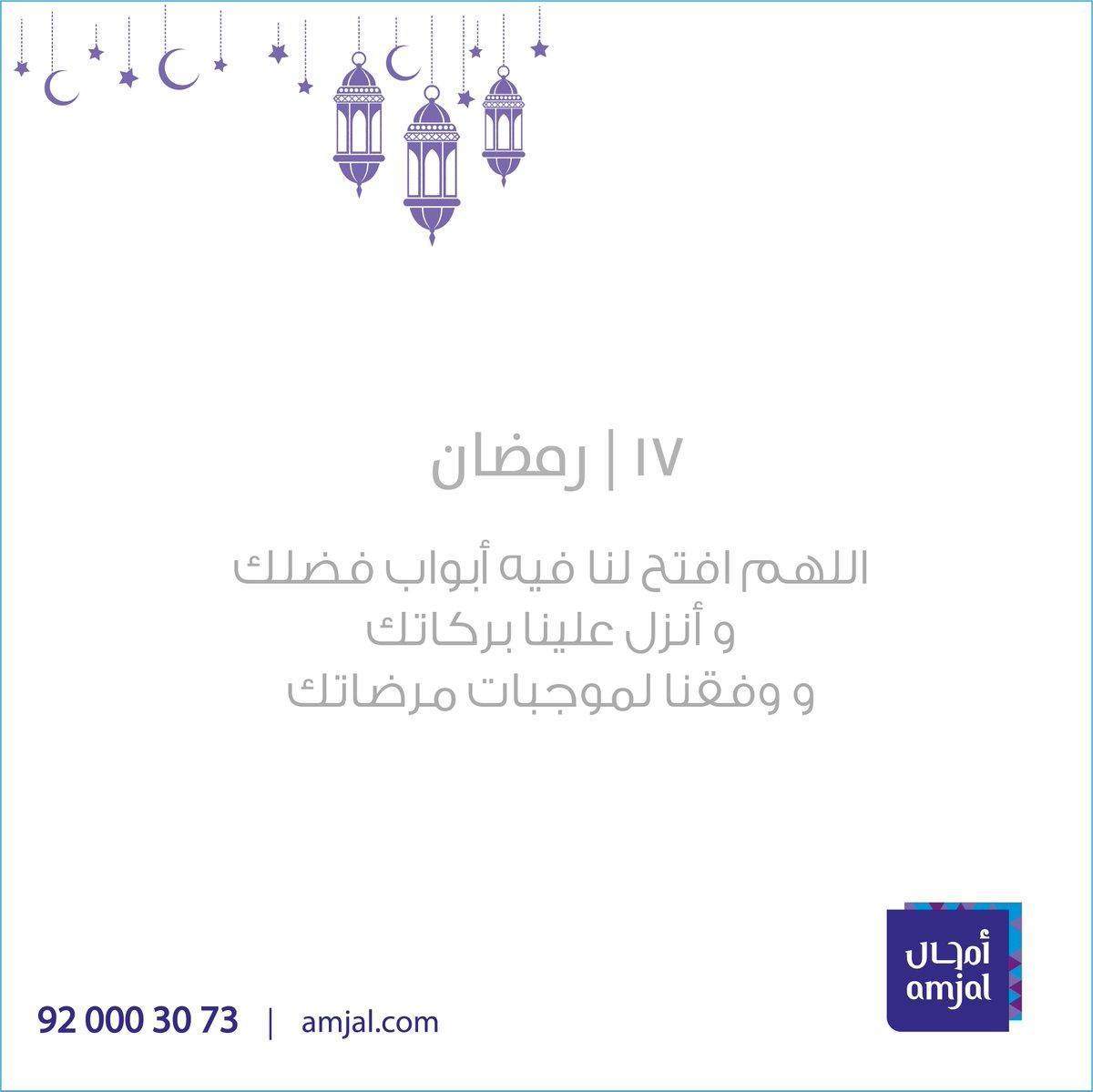 #دعاء_رمضان https://t.co/uNEta6K1ox