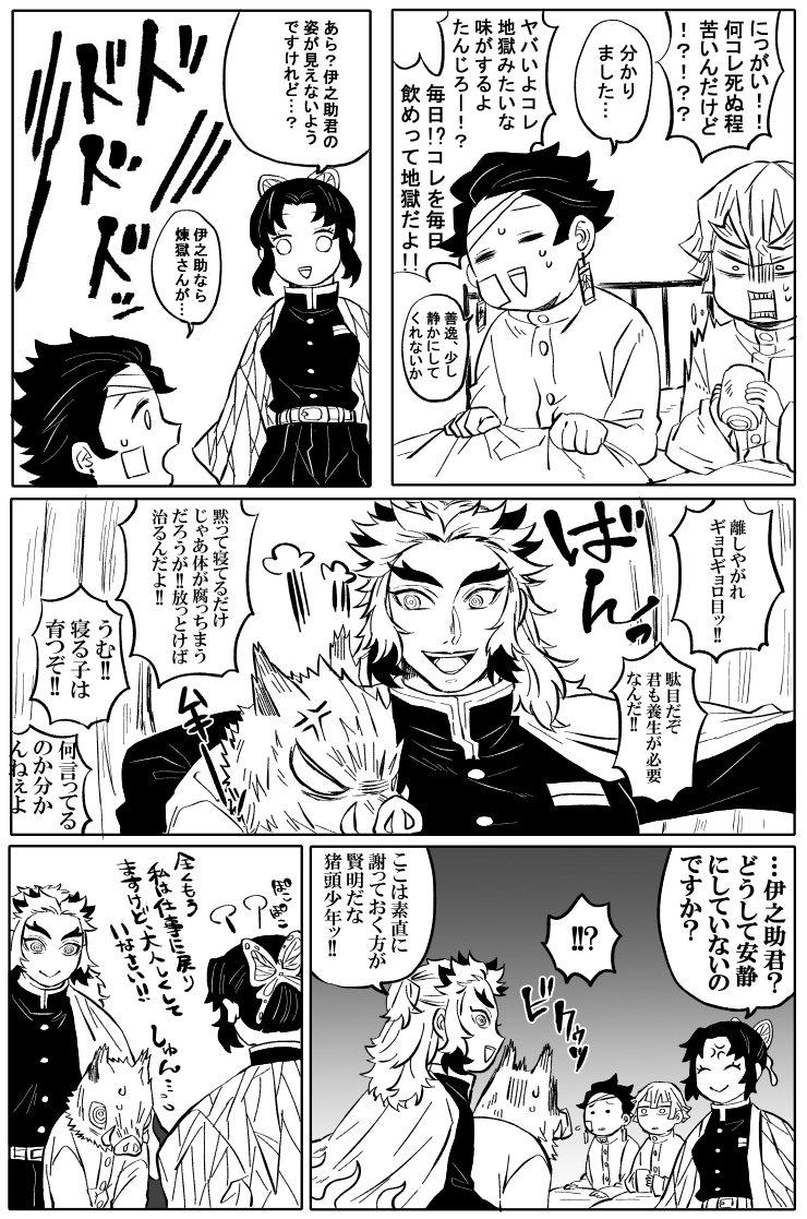 寿郎 夢 小説 煉獄 杏