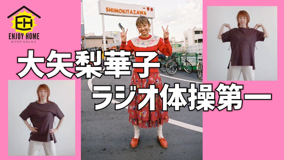 ラジオ 羽田 美智子
