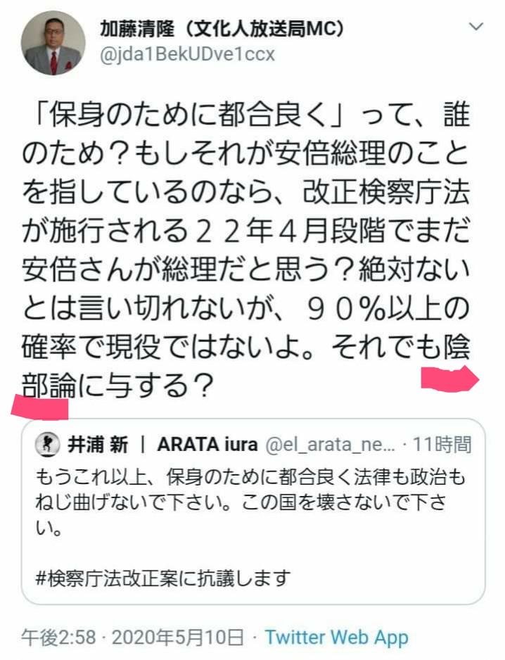 加藤 清隆 ツイッター
