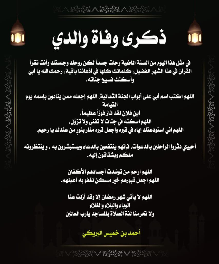 أحمد البريكي Sur Twitter ١٠ مايو ذكرى وفاة والدي اللهم اجعل قبره بعد فراق الدنيا اجمل مسكن تغفوا بها عينيه