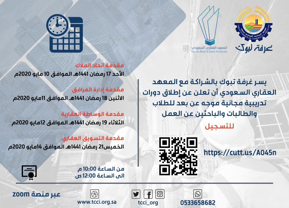 المعهد العقاري السعودي