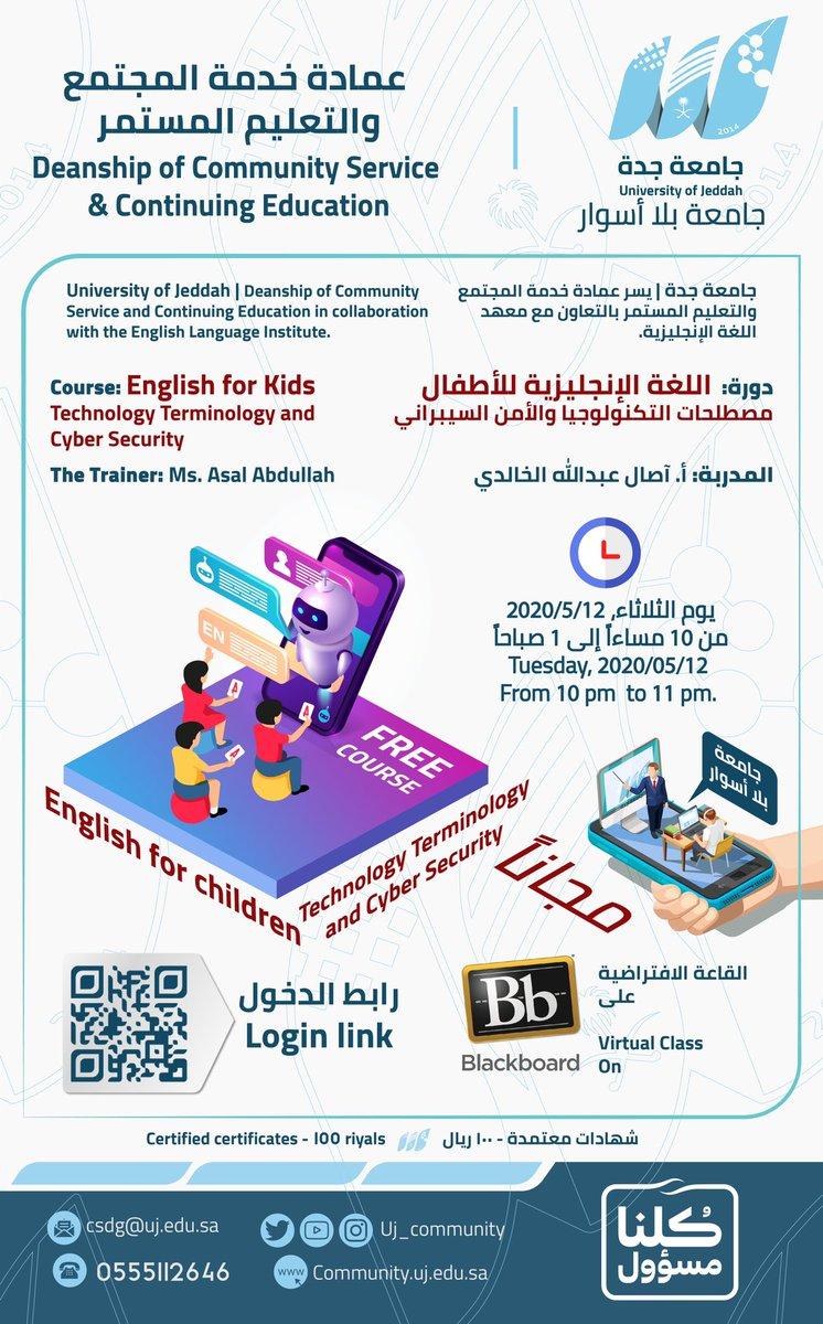 جامعة جدة تدريب عن بعد