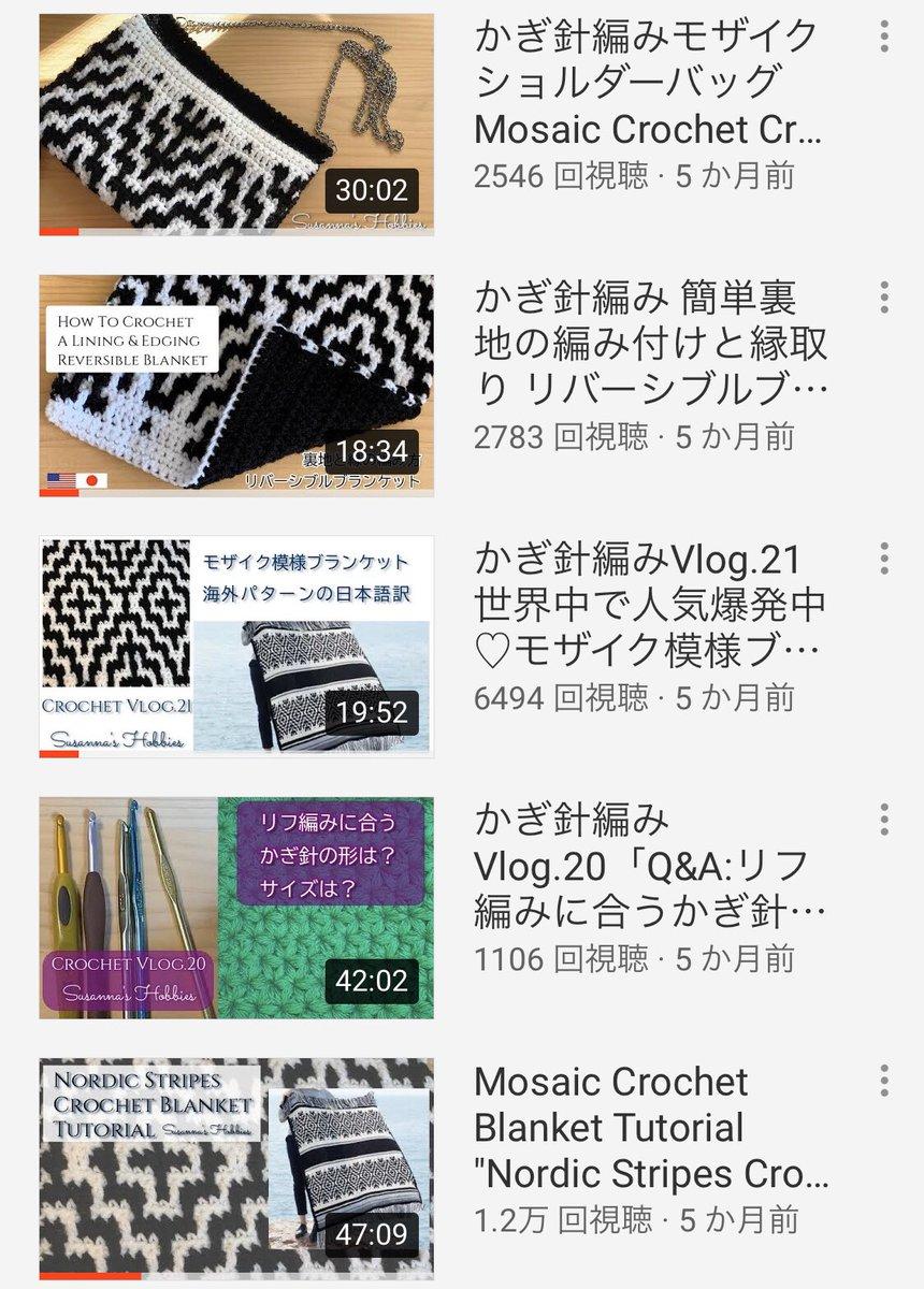 Yukie On Twitter ブランケットに出来なくってバッグになった不良品動画と 本家の動画 Crochet Nordic Stripes Blanket Pattern Https T Co Zjyazv5su1 Youtubeより Susanna 編み物著作権 高額転売 虚偽の申告 Https T Co Zt6sjj2yyd