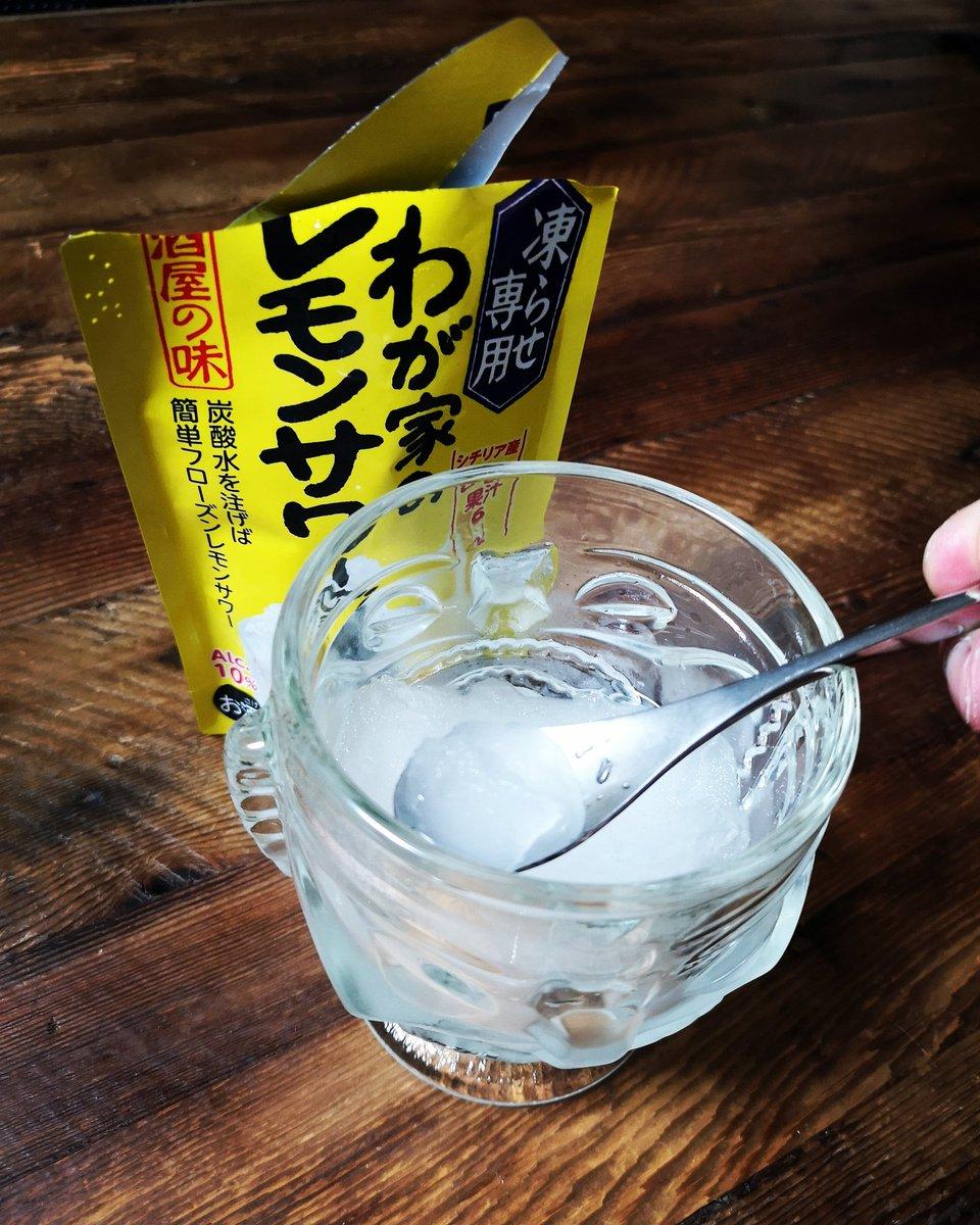 わが家 の レモン サワー の 素