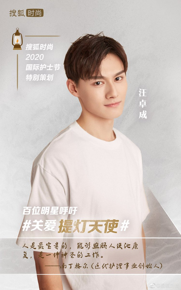 The 2020 International Nurses Day is coming in china and Sohu Fashion will collaborate with Wang Zhou Cheng to thank them for their hard work and pay tribute to them, Wishing these white angels a happy holiday 💖 #WangZhuoCheng #mariuscheng #汪卓成