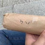 サンドイッチを買ったら包みに不適切な文字が?!見る向きによって全く別の単語に・・・!