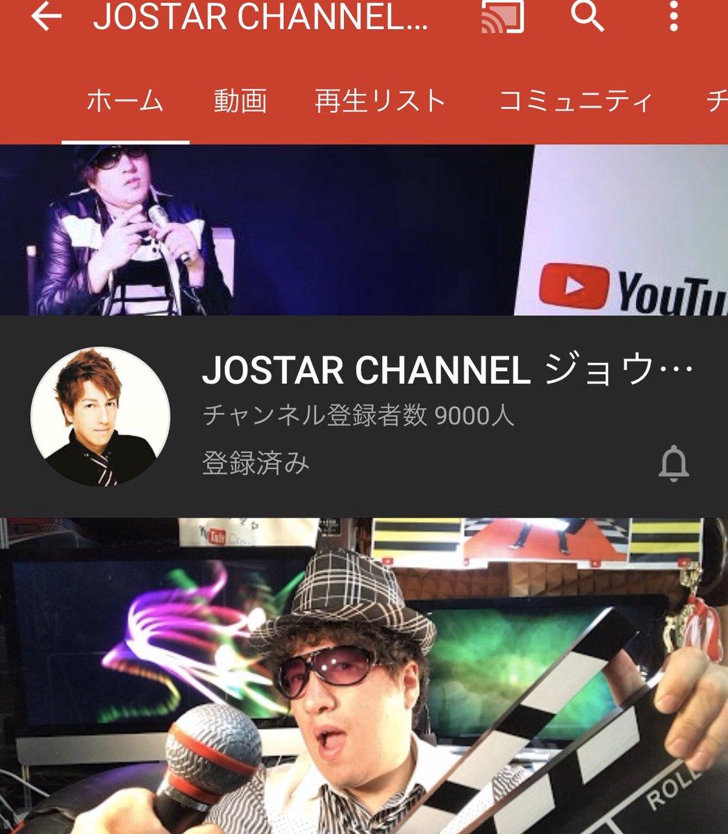 ツイッター Jostar