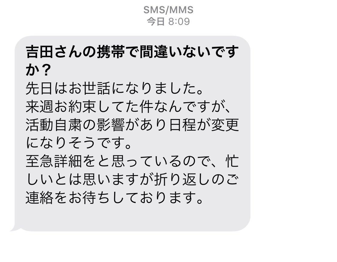 携帯 間違い 吉田 です ない か さん で の