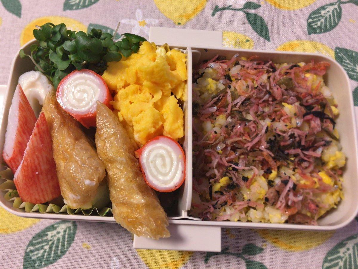 今日のお弁当は、 ちりめんごはん、たまご炒め、ウインナーでした!  あんまり眠れなくてだるい〜! いつもどおり準備してたのに、時間進むの早い!  今日は買い出し行かないと。  いってきます  #お弁当 #お弁当記録 #お弁当作り #おべんとうpic.twitter.com/SrH17J5aU6