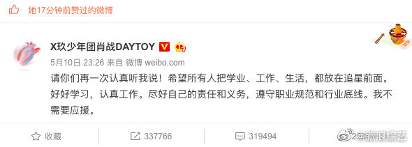 EXs_GIpU0AAMXvO?format=jpg&name=small Xiao Zhan Asks Fans To Put Real Life Responsibilities Ahead of Supporting Him