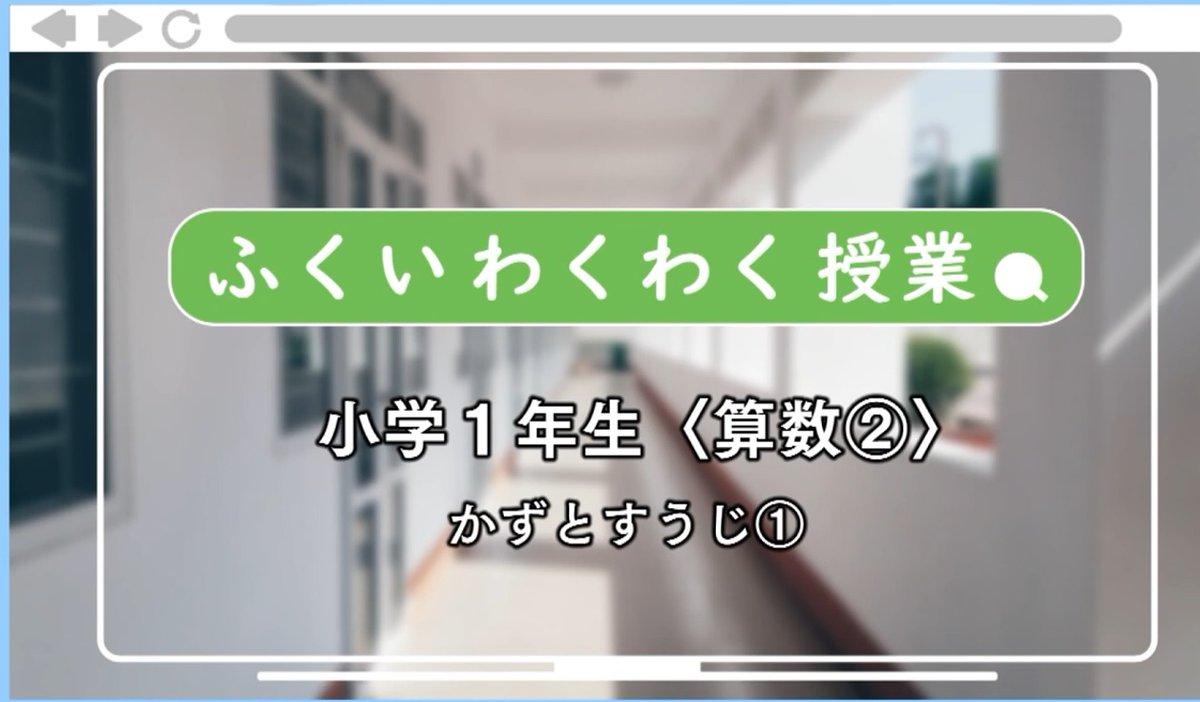 ウイルス twitter 県 コロナ 福井