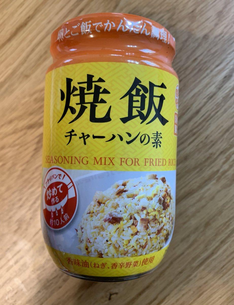 の 素 業務 スーパー チャーハン