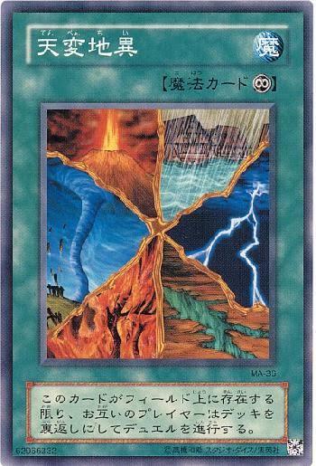 予言 イルミナティ 地震 カード 5月11日に大地震が来ると予測している人が多い【謎のイルミナカードは未来を占う?】誰かデマだと言ってくれ