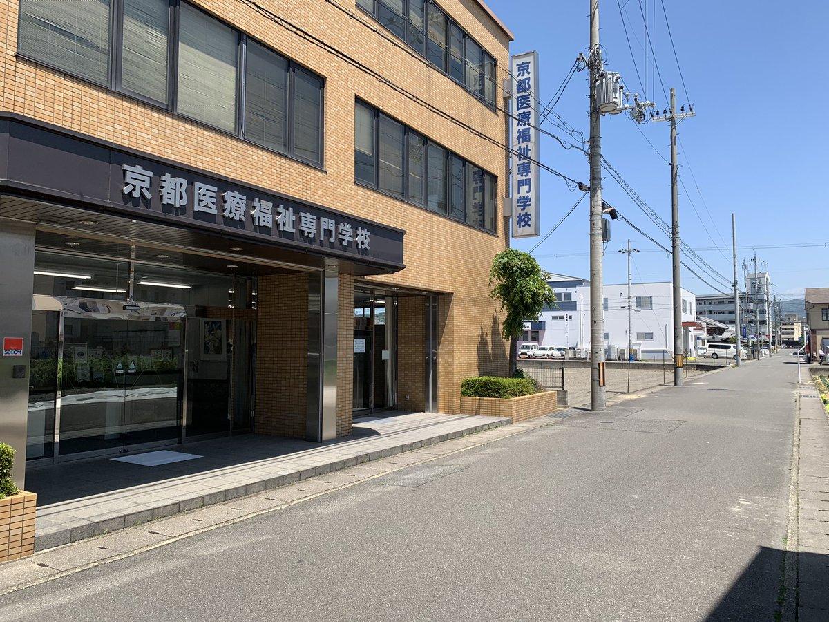 福祉 専門 医療 学校 京都