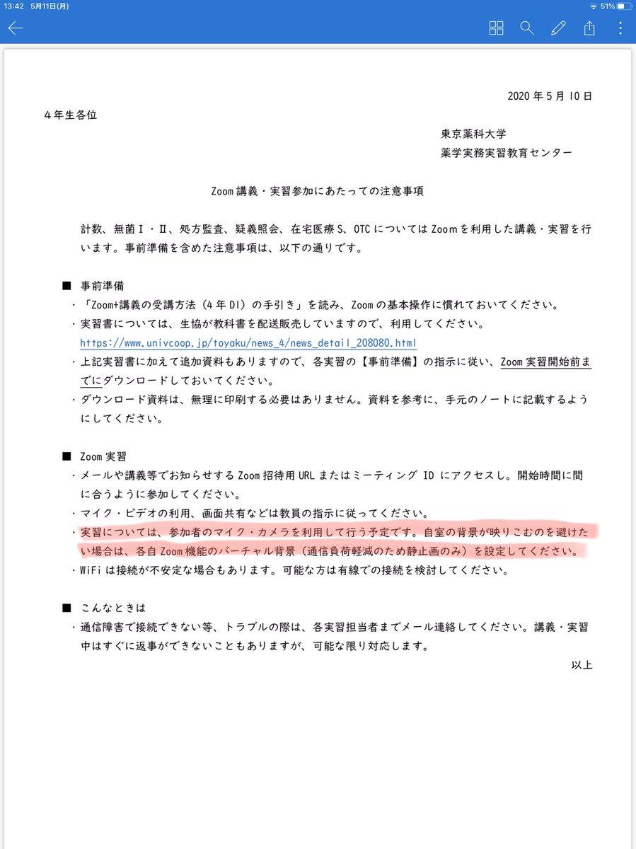 大学 webclass 東京 薬科