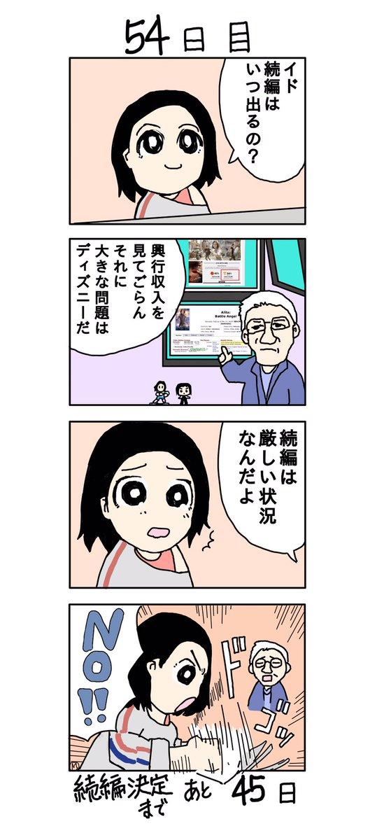 アリータ 続編