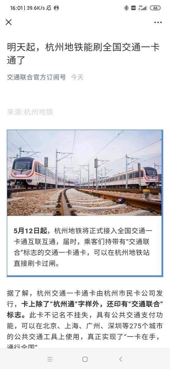 杭州地铁明日正式支持交通联合卡!一张卡畅游全国近300座城市! Hangzhou Metro will accept China T-Union cards tomorrow! Travelling nearly 300 cities on one card! 一卡在手,畅行全国 https://t.co/Dpc1t8BL2e