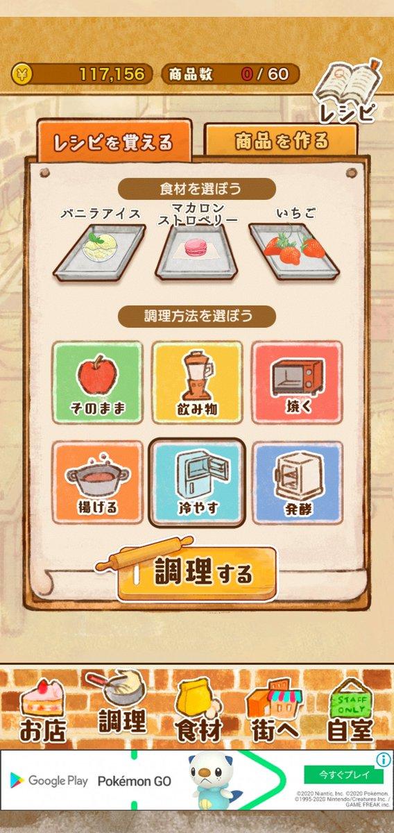 洋菓子 店 ローズ レシピ