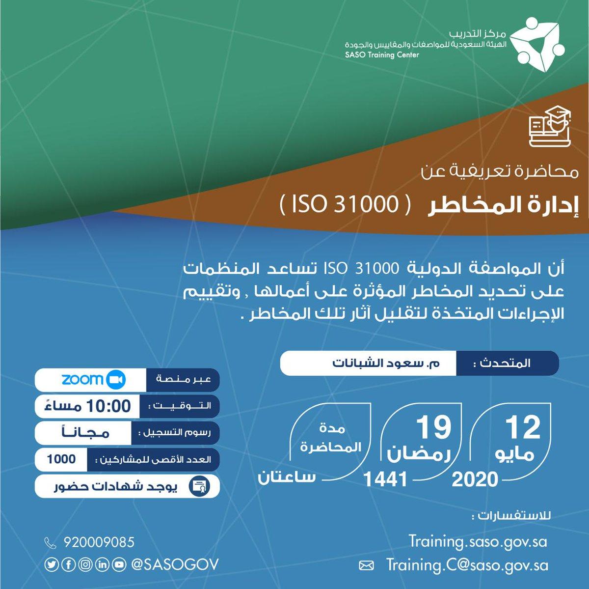 الهيئة السعودية للمواصفات والمقاييس والجودة تدريب عن بعد