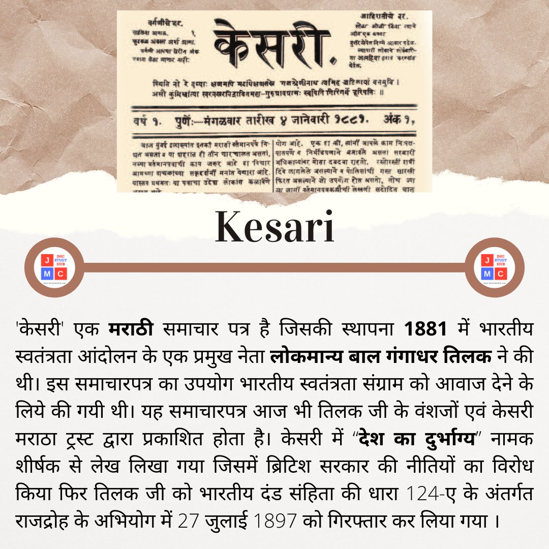 #kesari #marathinewspaper #freedommovement #balgangadhartilak #marathatrust #deshkadurbhagya #britishgovernment #indianfreedomstruggle #indianpenalcode #newspaper #historyofnewspaper #editorial #sampadkiye #indiannewspaper #journalism #masscommunication #jmc #BJMC #mediapic.twitter.com/4Xo72uIslr