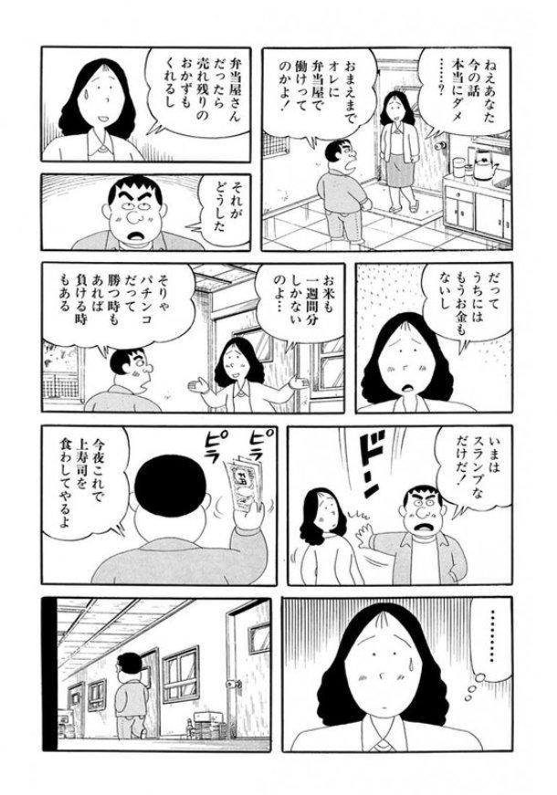 ちゃん パパ 大罪 連