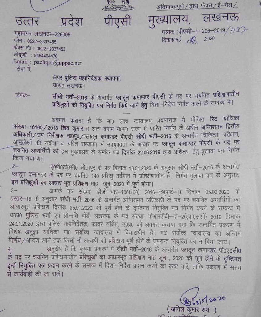 @myogiadityanath @CMOfficeUP A new act of UP police recruitment board,the recruitment list which has been cancelled by the Highcourt of Allahabad & Lucknow Bench, instead of excluding those candidate,they are being asked to provide appointment letter.#UPSI2016 #Upsi_2016<br>http://pic.twitter.com/6Kqz2DK0Tz