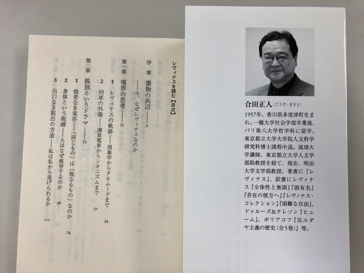 """筑摩書房 on Twitter: """"合田正人『レヴィナスを読む─〈異常な日常〉の ..."""