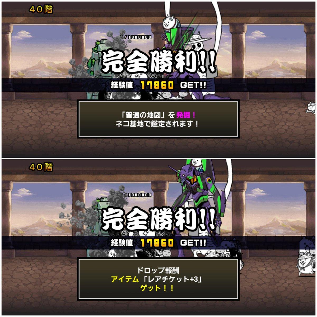 32 階 にゃんこ 大 戦争