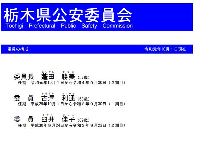 栃木 県 教育 委員 会
