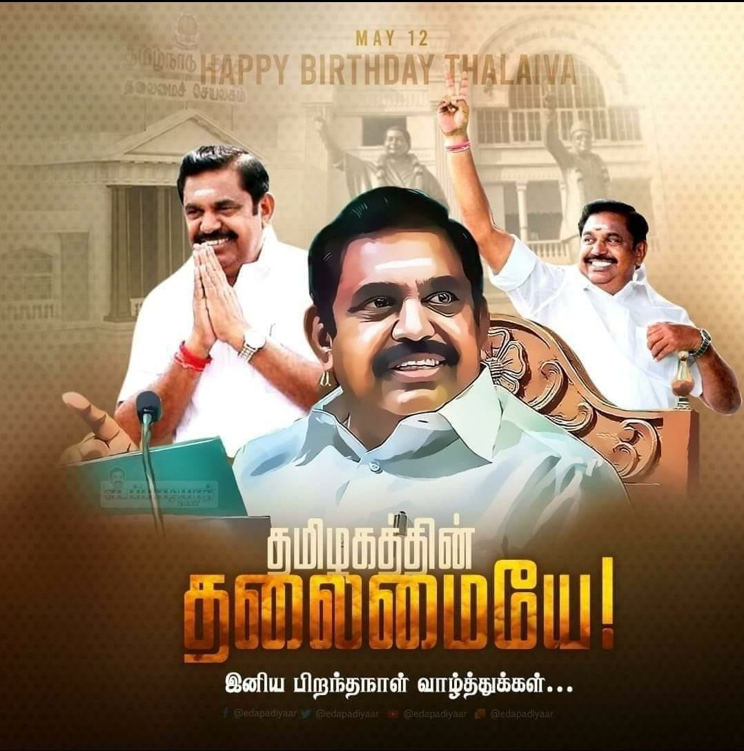 #HBDEdapadiyaar Happy birthday to the People's CM and Ironman of TN @CMOTamilNadu who is giving his best to our State with wonderful efforts. - #18Reels @SPChowdhary3pic.twitter.com/xncy7Beng8