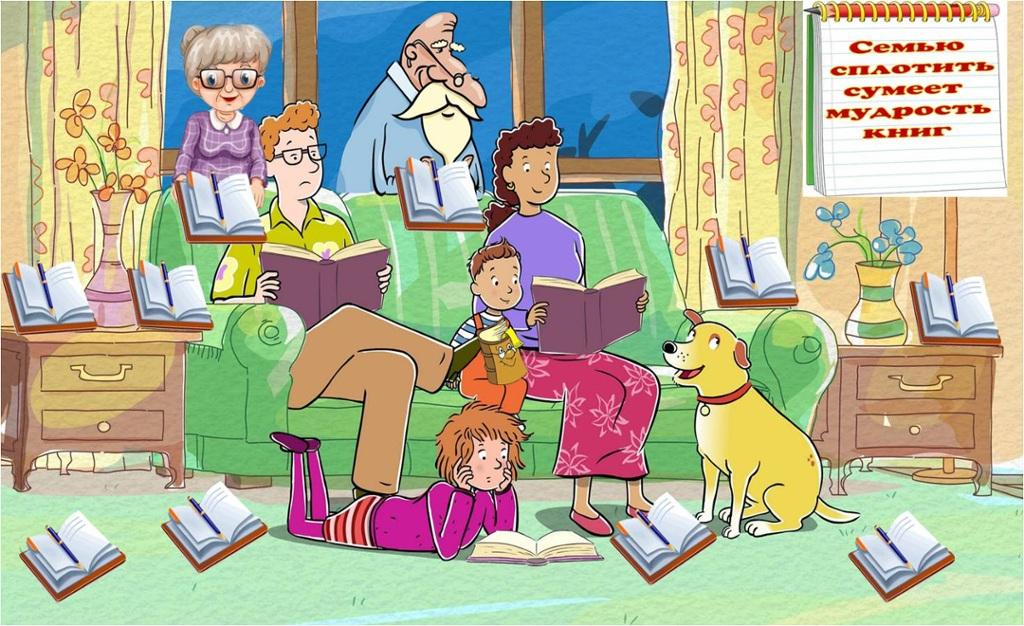 Картинки читающей семьи